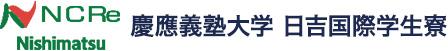 慶応義塾大学 日吉国際学生寮