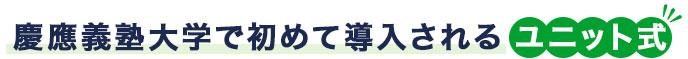 慶應義塾大学で初めて導入されるユニット式