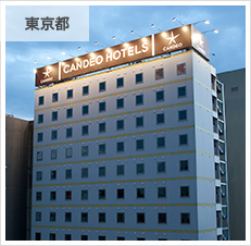 CANDEO HOTELS上野公園